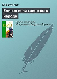 Кир Булычев - Единая воля советского народа