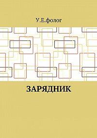 У.Е.фолог -Зарядник
