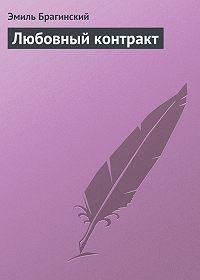 Эмиль Брагинский -Любовный контракт