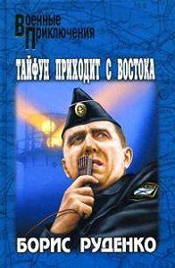 Борис Антонович Руденко -Тайфун приходит с востока