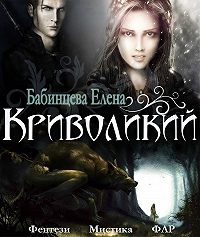 Елена Бабинцева -Криволикий