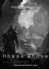 Сергей Джевага -Новая Эпоха