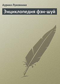 Аурика Луковкина -Энциклопедия фэн-шуй