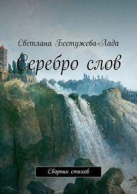 Светлана Бестужева-Лада -Сереброслов