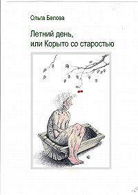 Ольга Белова -Летний день, или Корыто со старостью