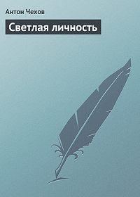 Антон Чехов -Светлая личность