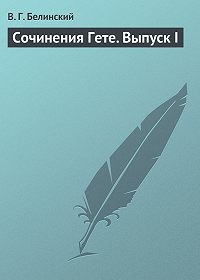 В. Г. Белинский -Сочинения Гете. Выпуск I