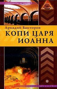 Аркадий Бакторов -Копи царя Иоанна