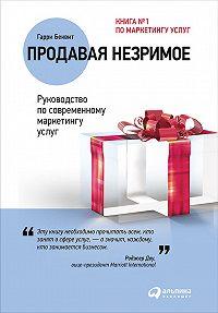 Гарри  Беквит -Продавая незримое: Руководство по современному маркетингу услуг