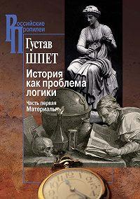 Густав Шпет -История как проблема логики. Часть первая. Материалы