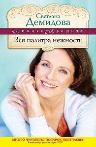 Светлана Демидова -Вся палитра нежности