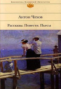Антон Чехов -Темнота