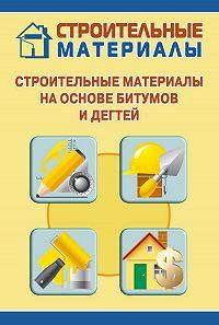 Илья Мельников - Строительные материалы на основе битумов и дегтей