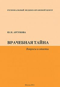 Юлия Аргунова -Врачебная тайна. Вопросы и ответы