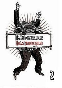 Ноам Веневетинов -План D накануне. Т. 2