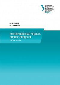 Владимир Бабич -Инновационная модель бизнес-процесса