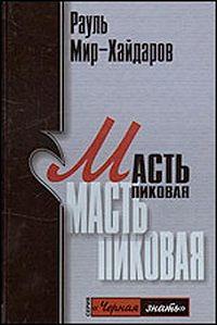Рауль Мир-Хайдаров - Масть пиковая