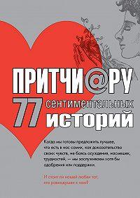 Елена Цымбурская -Притчи@ру. 77 сентиментальных историй