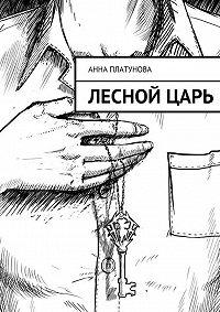 Анна Платунова -Леснойцарь