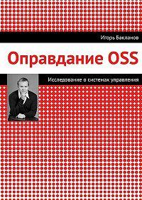 Игорь Бакланов -ОправданиеOSS