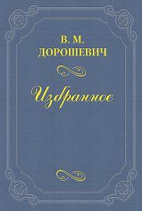 Влас Дорошевич -Шаляпин в «Мефистофеле»