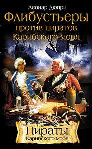 Леонар Дюпри -Флибустьеры против пиратов Карибского моря