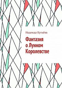 Надежда Кутьёва -Фантазия оЛунном Королевстве