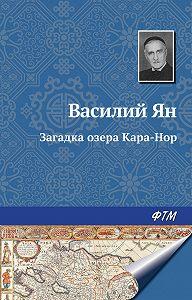 Василий Ян -Загадка озера Кара-Нор
