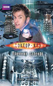 Тревор Баксендейл -Доктор Кто. Пленник далеков