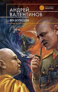 Андрей Валентинов -Век-волкодав