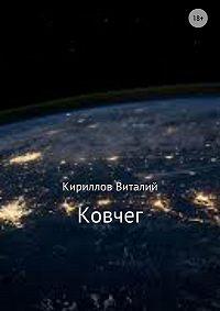 Виталий Кириллов -Ковчег