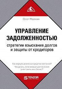 Олег Малкин -Управление задолженностью. Стратегии взыскания долгов и защиты от кредиторов