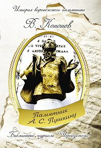 Валерий Кононов -Памятник А. С. Пушкину