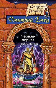 Дмитрий Емец -Черная-черная простыня