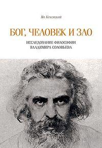 Ян Красицкий -Бог, человек и зло. Исследование философии Владимира Соловьева