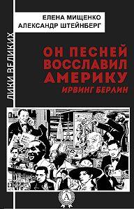 Елена Мищенко -Он песней восславил Америку. Ирвинг Берлин