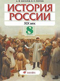 Александр Киселев, Василий Попов - История России. XIX век.8 класс