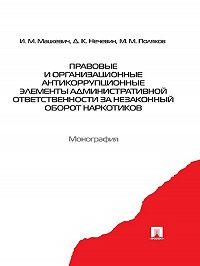Максим Поляков -Правовые и организационные антикоррупционные элементы административной ответственности за незаконный оборот наркотиков