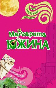 Маргарита Южина -Принцесса в лопухах