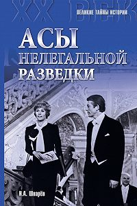 Н. А. Шварев -Асы нелегальной разведки