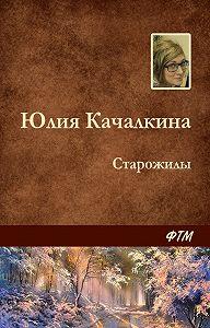 Юлия Качалкина - Старожилы