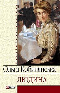 Ольга Кобилянська - Людина (збірник)
