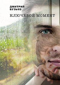 Дмитрий Бузько -Ключевой момент
