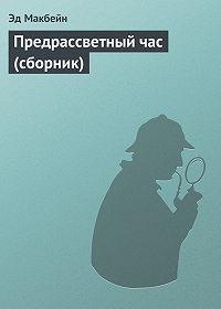 Эд Макбейн -Предрассветный час (сборник)