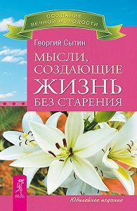 Георгий Николаевич Сытин -Мысли, создающие жизнь без старения