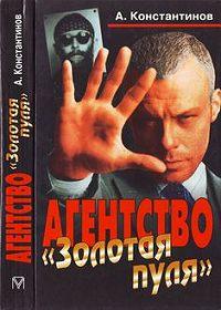 Андрей Константинов -Дело о «Красном доме»