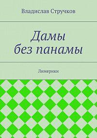 Владислав Стручков - Дамы без панамы