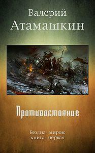 Валерий Атамашкин -Противостояние