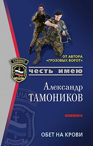 Александр Тамоников - Обет на крови