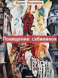 Борис Косенков - Похищение сабинянок (сборник)